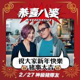 Movie, 恭喜八婆(香港, 2019年) / 恭喜八婆(台灣) / Miss Behavior(英文), 電影網路宣傳, 台灣