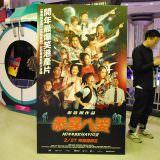 Movie, 恭喜八婆(香港, 2019年) / 恭喜八婆(台灣) / Miss Behavior(英文), 廣告看板, 特映會(喜滿客京華影城)