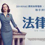 Movie, On the Basis of Sex(美國, 2018年) / 法律女王(台灣) / 司法女王(香港) / 性别为本(網路), 電影海報, 台灣, 橫版