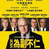 Movie, Vice(美國, 2018年) / 為副不仁(台灣.香港) / 副总统(網路), 電影海報, 台灣