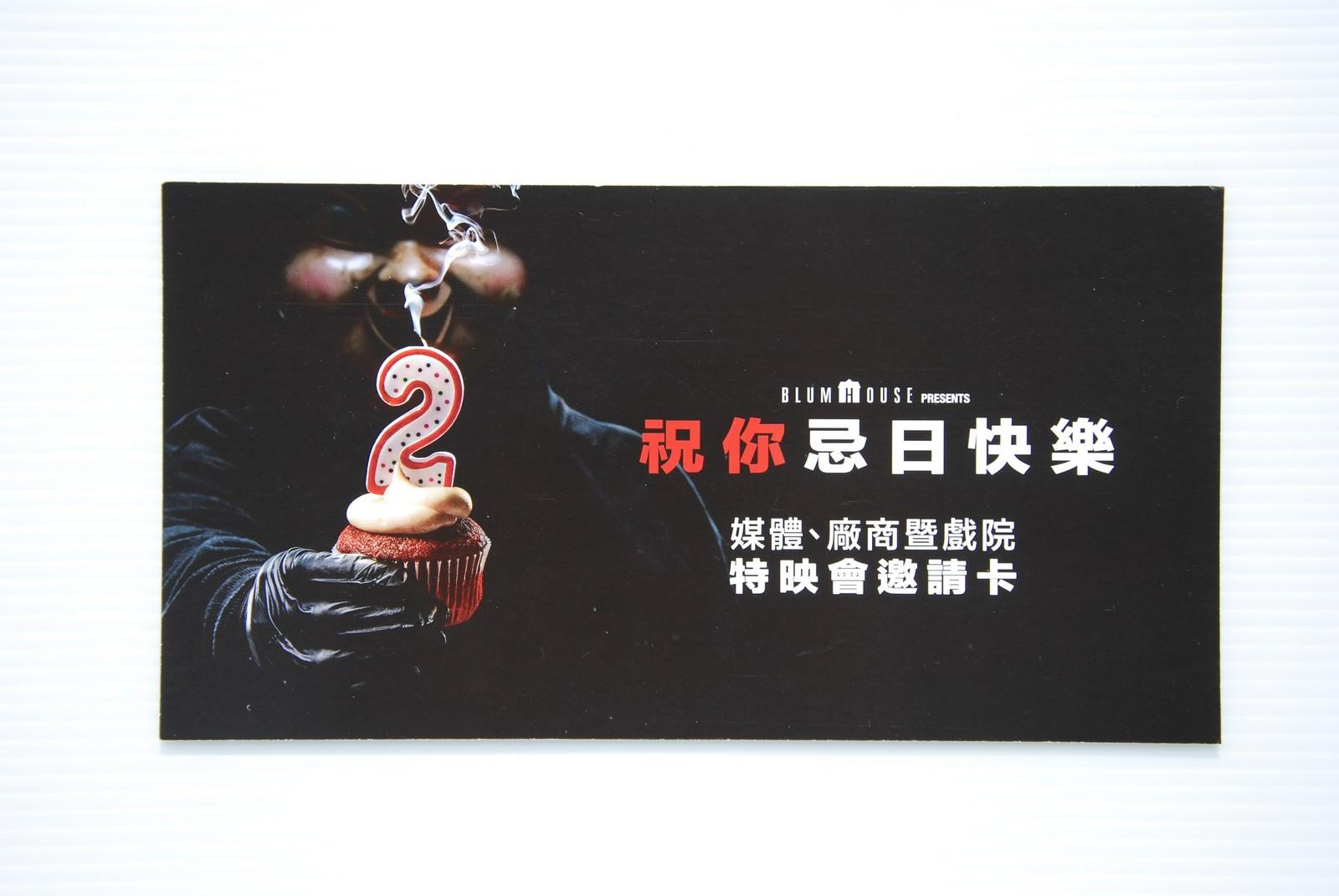 Movie, Happy Death Day 2U(美國, 2019年) / 祝你忌日快樂(台灣) / 死亡無限2次LOOP(香港) / 忌日快乐2(網路), 特映會邀請卡