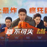 Movie, 극한직업(韓國, 2019年) / 雞不可失(台灣) / Extreme Job(英文) / 极限职业(網路), 電影海報, 台灣, 橫版