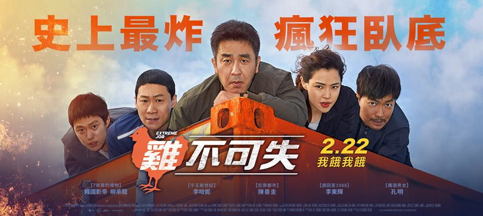 Movie, 극한직업(韓國, 2019年) / 雞不可失(台灣) / Extreme Job(英文) / 极限职业(網路), 電影海報, 台灣, 橫版(非正式)