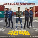 Movie, 극한직업(韓國, 2019年) / 雞不可失(台灣) / Extreme Job(英文) / 极限职业(網路), 電影海報, 韓國, 橫版
