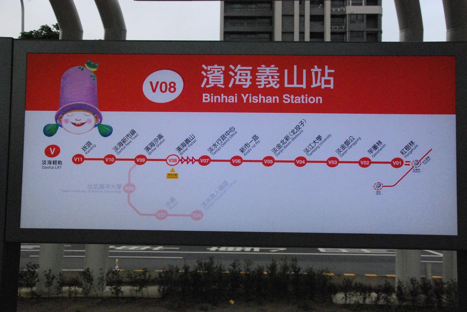 淡海輕軌綠山線, 輕軌濱海義山站, 站牌