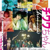 Movie, チワワちゃん(日本, 2019年) / 吉娃娃羅曼死(台灣) / Chiwawa(英文) / 吉娃娃(網路), 電影海報, 日本