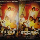 Movie, チワワちゃん(日本, 2019年) / 吉娃娃羅曼死(台灣) / Chiwawa(英文) / 吉娃娃(網路), 廣告看板, 特映會(信義威秀影城)