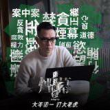 Movie, 廉政風雲 煙幕(香港, 2019年) / 廉政風雲 煙幕(台灣) / 廉政风云(中國) / Integrity(英文), 電影海報, 台灣, 方版