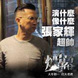 Movie, 廉政風雲 煙幕(香港, 2019年) / 廉政風雲 煙幕(台灣) / 廉政风云(中國) / Integrity(英文), 電影海報, 台灣, 電影網路宣傳