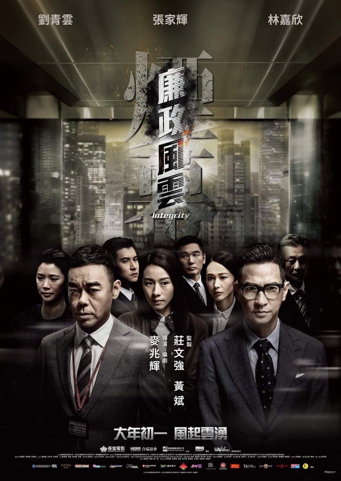 Movie, 廉政風雲 煙幕(香港, 2019年) / 廉政風雲 煙幕(台灣) / 廉政风云(中國) / Integrity(英文), 電影海報, 香港