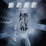 Movie, 廉政風雲 煙幕(香港, 2019年) / 廉政風雲 煙幕(台灣) / 廉政风云(中國) / Integrity(英文), 電影海報, 香港, 前導
