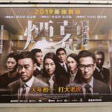 Movie, 廉政風雲 煙幕(香港, 2019年) / 廉政風雲 煙幕(台灣) / 廉政风云(中國) / Integrity(英文), 廣告看板, 信義威秀影城
