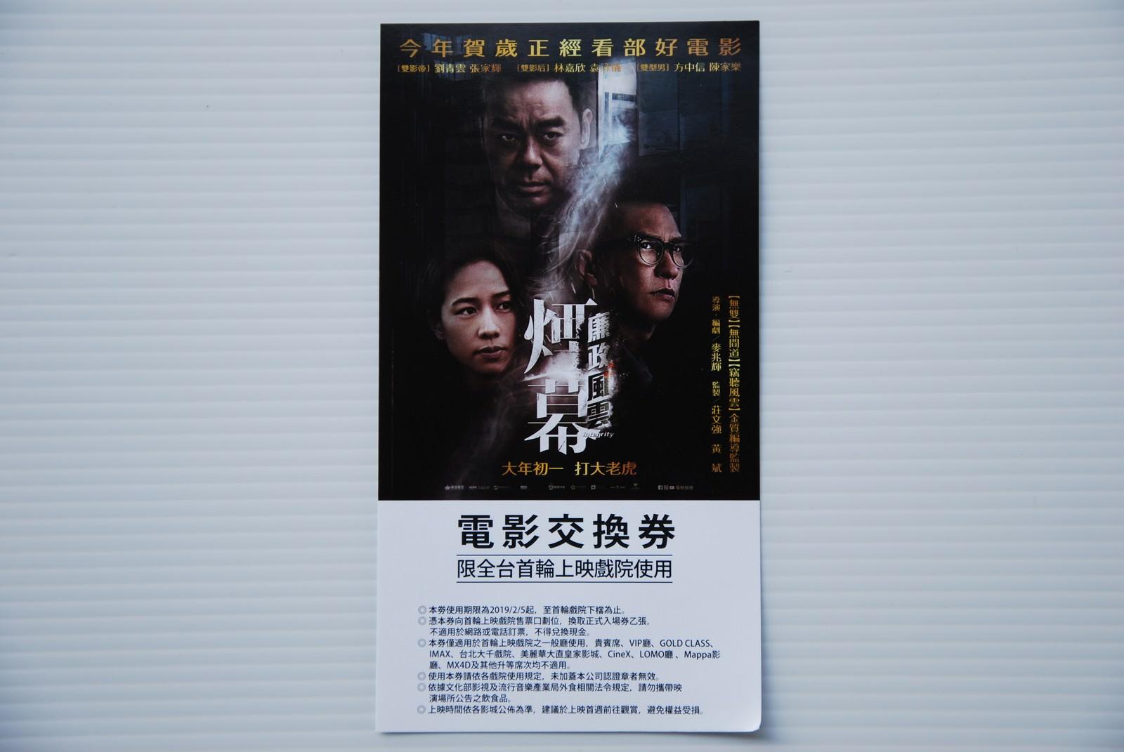 Movie, 廉政風雲 煙幕(香港, 2019年) / 廉政風雲 煙幕(台灣) / 廉政风云(中國) / Integrity(英文), 電影交換券