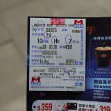 Movie, 廉政風雲 煙幕(香港, 2019年) / 廉政風雲 煙幕(台灣) / 廉政风云(中國) / Integrity(英文), 電影票
