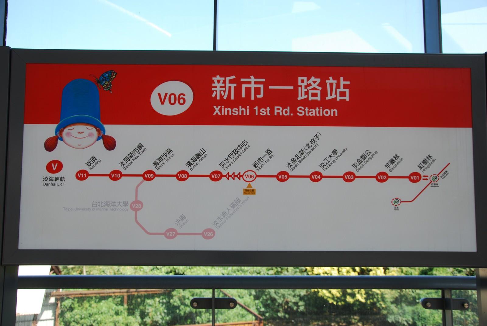 淡海輕軌綠山線, 輕軌新市一路站, 站牌