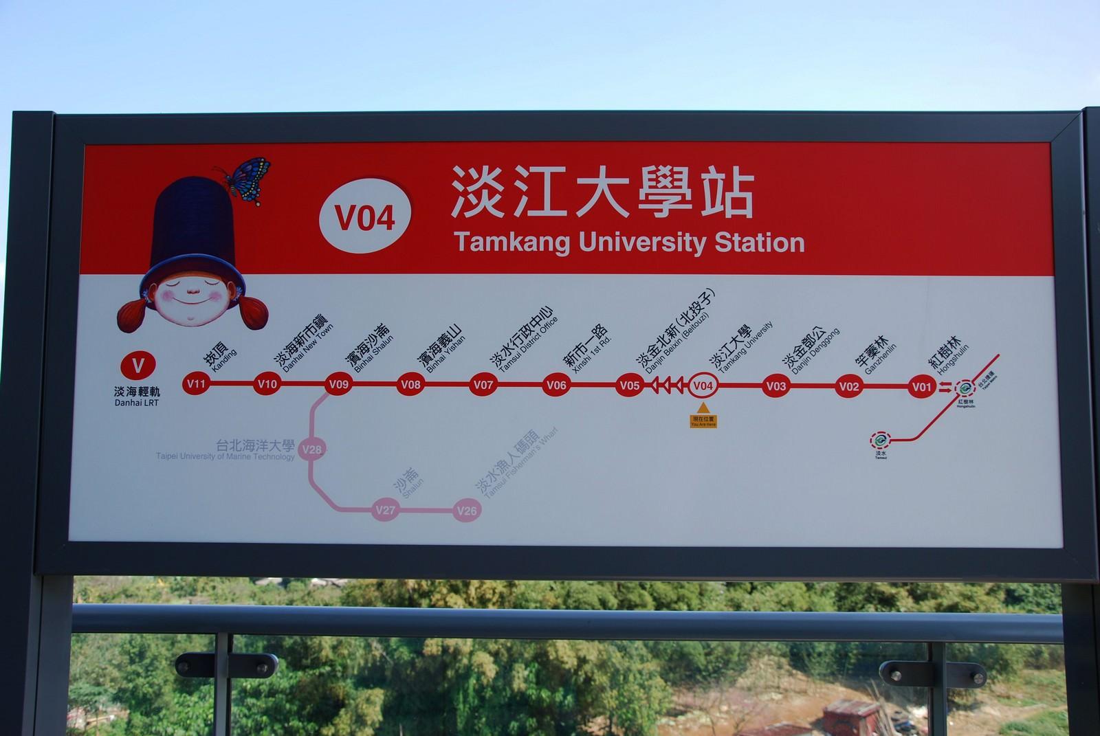 淡海輕軌綠山線, 輕軌淡江大學站, 站牌
