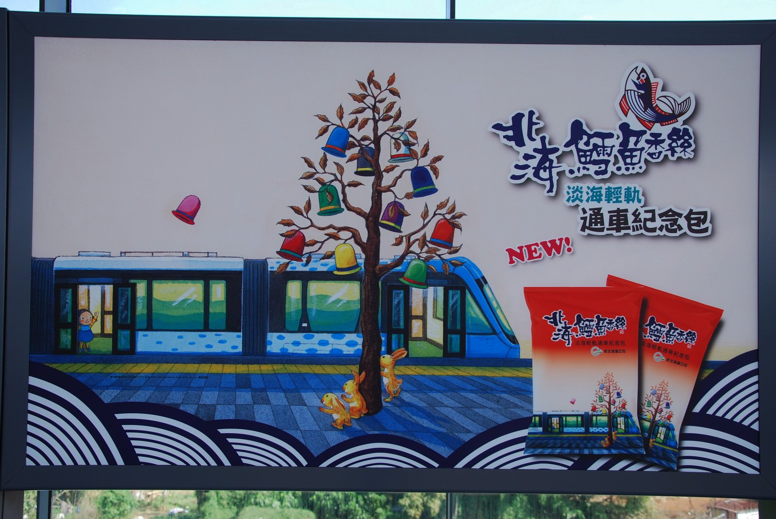 淡海輕軌綠山線, 輕軌淡江大學站, 廣告看板