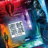 Movie, 密弑遊戲 / Escape Room(美國, 2019年) / 密室逃殺(香港) / 密室逃生(中國), 電影海報, 台灣
