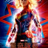 Movie, Captain Marvel(美國, 2019年) / 驚奇隊長(台灣) / 惊奇队长(中國) / Marvel 隊長(香港), 電影海報, 台灣
