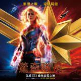 Movie, Captain Marvel(美國, 2019年) / 驚奇隊長(台灣) / 惊奇队长(中國) / Marvel 隊長(香港), 電影海報, 台灣, 方版