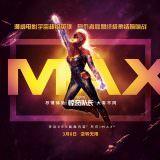 Movie, Captain Marvel(美國, 2019年) / 驚奇隊長(台灣) / 惊奇队长(中國) / Marvel 隊長(香港), 電影海報, 中國, IMAX