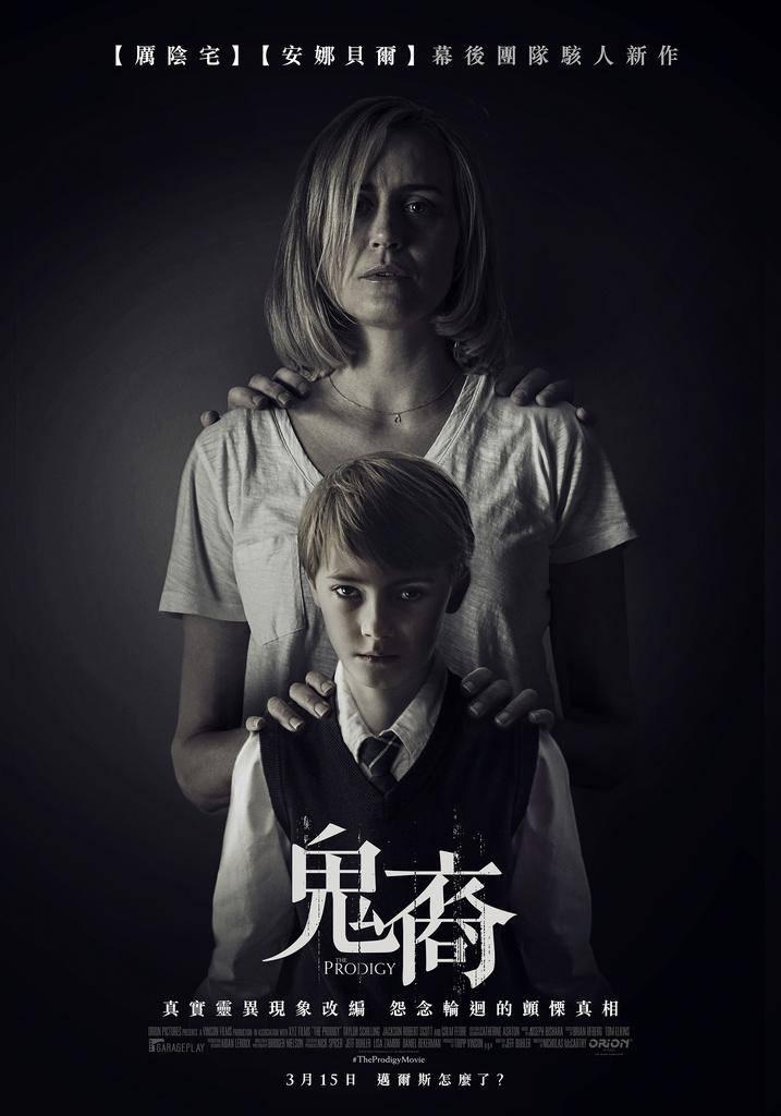 Movie, The Prodigy(美國, 2019年) / 鬼裔(台灣) / 神童(網路), 電影海報, 台灣