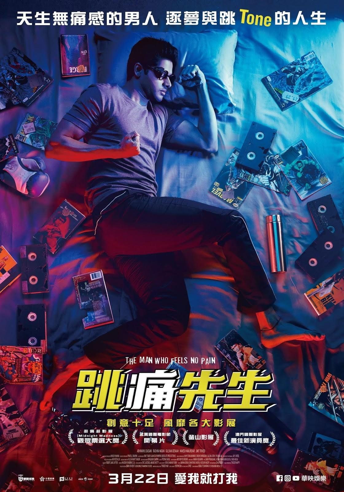 Movie, Mard Ko Dard Nahi Hota(印度, 2018年) / 跳痛先生(台灣) / 無痛奇男(香港) / 无痛侠(網路), 電影海報, 台灣