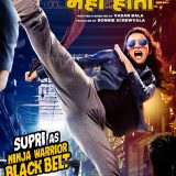 Movie, Mard Ko Dard Nahi Hota(印度, 2018年) / 跳痛先生(台灣) / 無痛奇男(香港) / 无痛侠(網路), 電影海報, 印度, 角色
