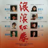 Movie, 滾滾紅塵(香港, 1990年) / Red Dust(英文), 電影海報, 台灣
