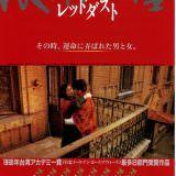 Movie, 滾滾紅塵(香港, 1990年) / Red Dust(英文), 電影海報, 日本
