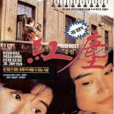 Movie, 滾滾紅塵(香港, 1990年) / Red Dust(英文), 電影海報, 韓國