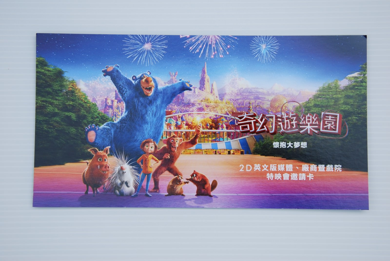 Movie, Wonder Park(美國, 2019年) / 奇幻遊樂園(台灣) / 神奇乐园历险记(中國) / 神奇夢樂園(香港), 特映會邀請卡