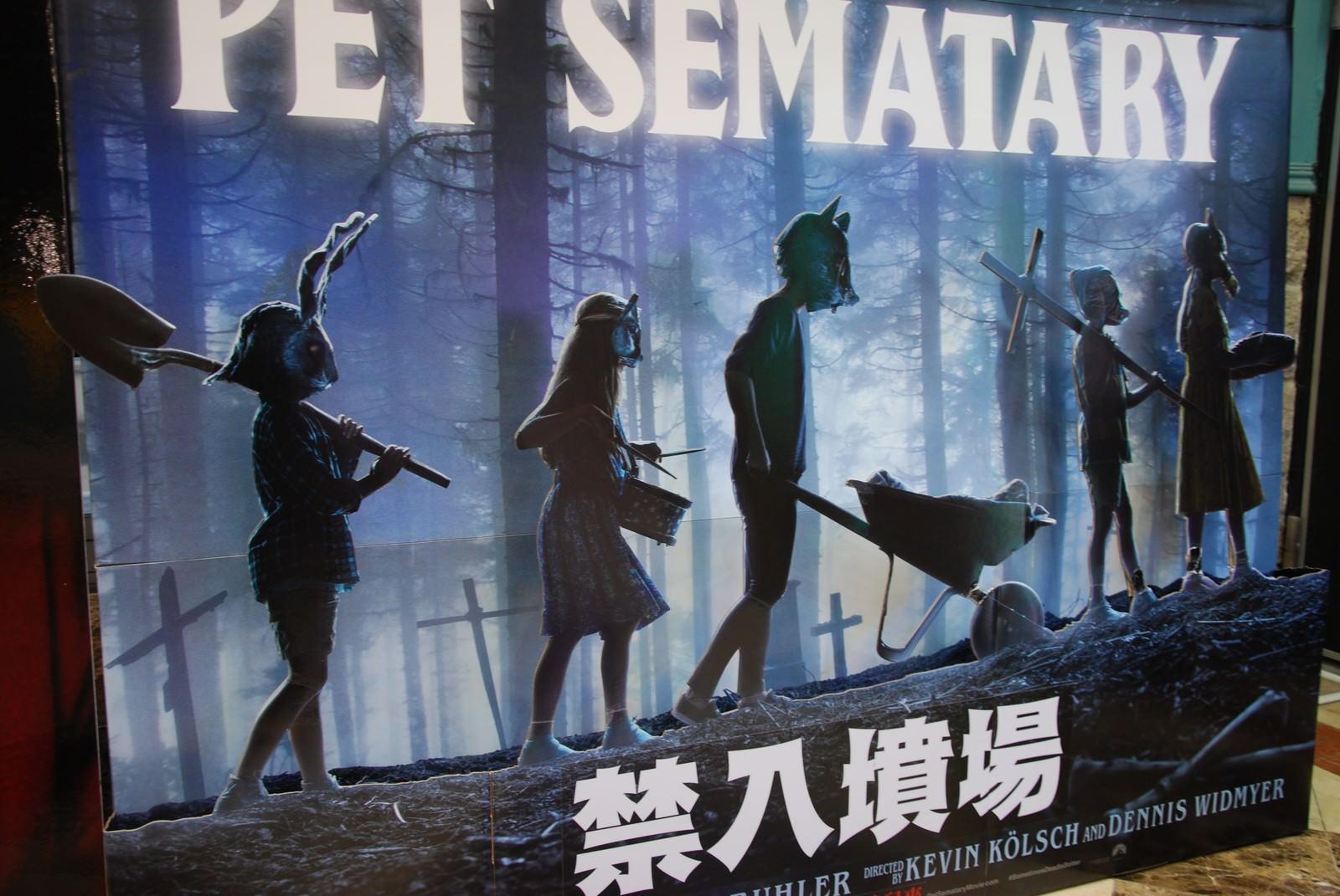 Movie, Pet Sematary(美國, 2019年) / 禁入墳場(台灣) / 詭墓(香港) / 宠物坟场(網路), 廣告看板, 哈啦影城