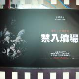 Movie, Pet Sematary(美國, 2019年) / 禁入墳場(台灣) / 詭墓(香港) / 宠物坟场(網路), 廣告看板, 微風國賓影城