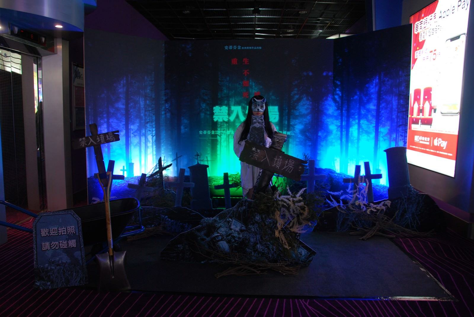 Movie, Pet Sematary(美國, 2019年) / 禁入墳場(台灣) / 詭墓(香港) / 宠物坟场(網路), 特映會現場
