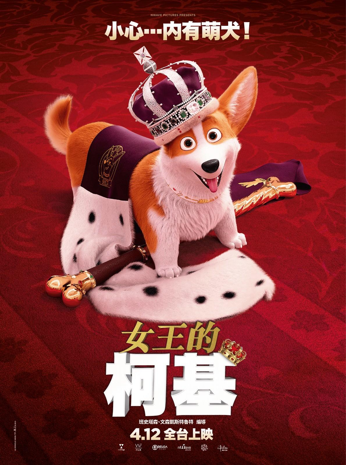 Movie, The Queen's Corgi(比利時, 2019年) / 女王的柯基(台灣) / 女皇哥基大冒險(香港), 電影海報, 台灣v