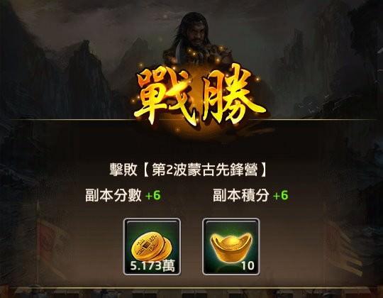 手機遊戲, 叫我官老爺, 副本, 蒙古軍來襲