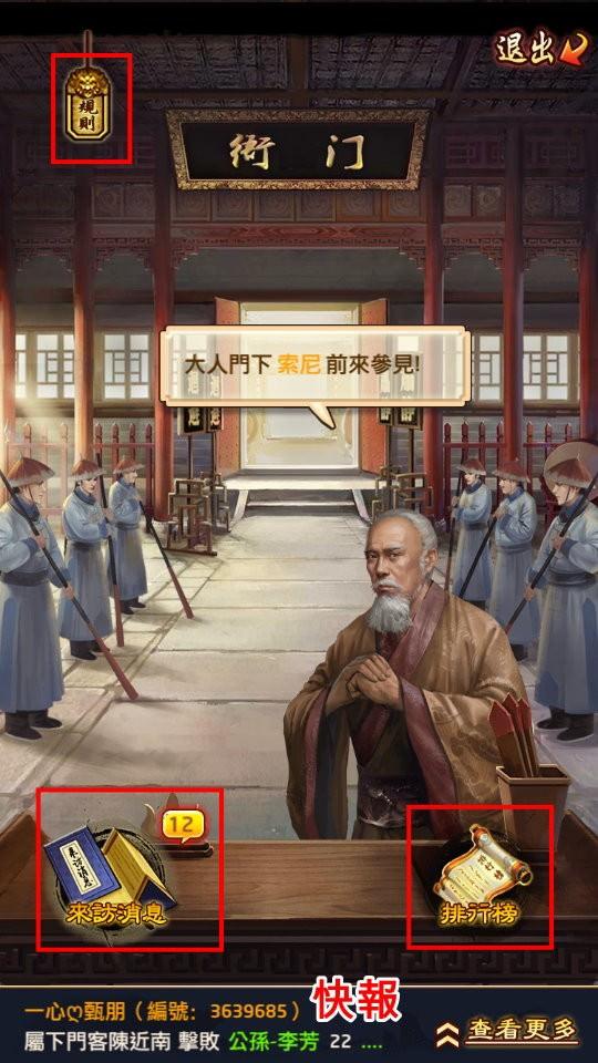 手機遊戲, 叫我官老爺, 衙門