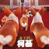 Movie, The Queen's Corgi(比利時, 2019年) / 女王的柯基(台灣) / 女皇哥基大冒險(香港), 電影海報, 台灣, 方版