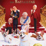 Movie, The Queen's Corgi(比利時, 2019年) / 女王的柯基(台灣) / 女皇哥基大冒險(香港), 電影海報, 希臘