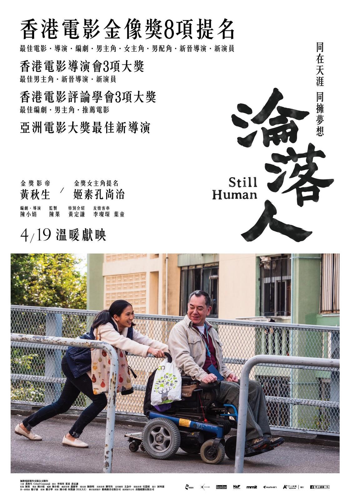 Movie, 淪落人(香港, 2018年) / 淪落人(台灣) / Still Human(英文), 電影海報, 台灣