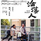 Movie, 淪落人(香港, 2018年) / 淪落人(台灣) / Still Human(英文), 電影海報, 香港