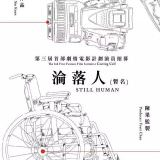 Movie, 淪落人(香港, 2018年) / 淪落人(台灣) / Still Human(英文), 電影海報, 香港, 前導