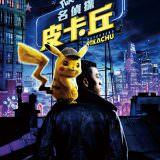 Movie, 名偵探皮卡丘 / Pokémon Detective Pikachu(美國, 2019年) / 大侦探皮卡丘(中國) / POKÉMON 神探 Pikachu(香港), 電影海報, 台灣