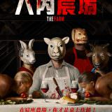 Movie, 人肉農場 / The Farm(美國, 2018年), 電影海報, 台灣