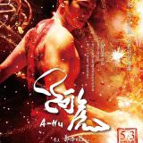 Movie, 阿虎(台灣,2019年) / A-Hu(英文), 電影海報, 台灣