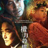 Movie, 權力殺機 / 우상(韓國, 2019年) / Idol(英文) / 偶像(網路), 電影海報, 台灣
