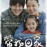 Movie, 帶我回家 / 집으로 가는 길(韓國, 2013年) / Way Back Home(英文) / 回家的路(網路), 電影海報, 台灣