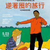 Movie, 逆著風的旅行 / يوم الدين(埃及, 2018年) / Yomeddine(英文), 電影海報, 台灣