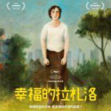 Movie, 幸福的拉札洛 / Lazzaro felice(義大利, 2018年) / 睡王子的快樂傳說(香港) / Happy as Lazzaro(英文) / 幸福的拉扎罗(網路), 電影海報, 台灣
